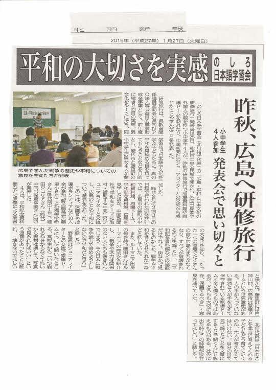 2015年1月27日 北羽新報 「広島研修旅行発表会」