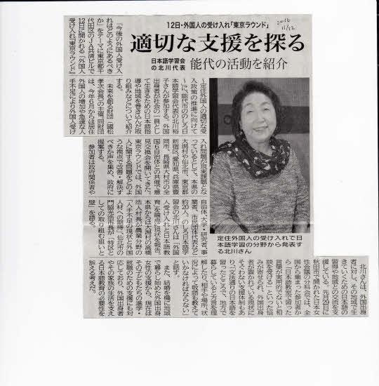 北羽新報2016年11月12日