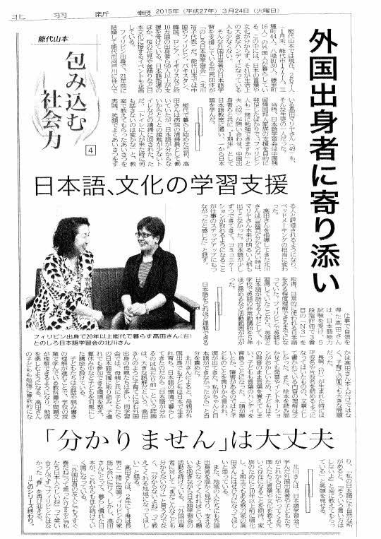 2015年3月24日 北羽新報 「日本語、文化の学習支援」