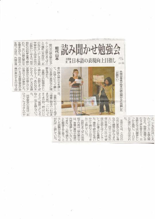 2015年10月6日 北羽新報 「読み聞かせ勉強会」