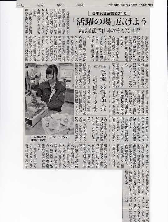 北羽新報2016年10月18日