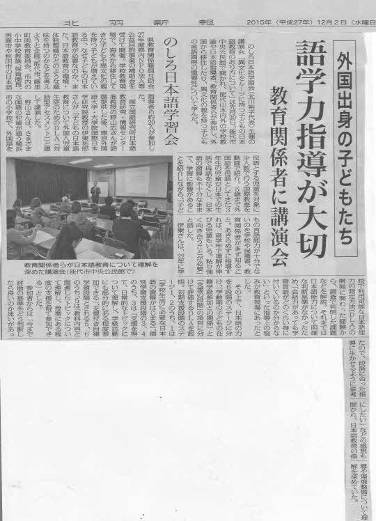 2015年12月2日 北羽新報 「日本語教育のあり方学習会」