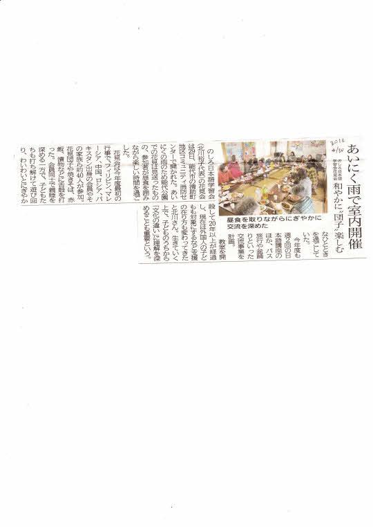 北羽新報2016年4月30日「花見」