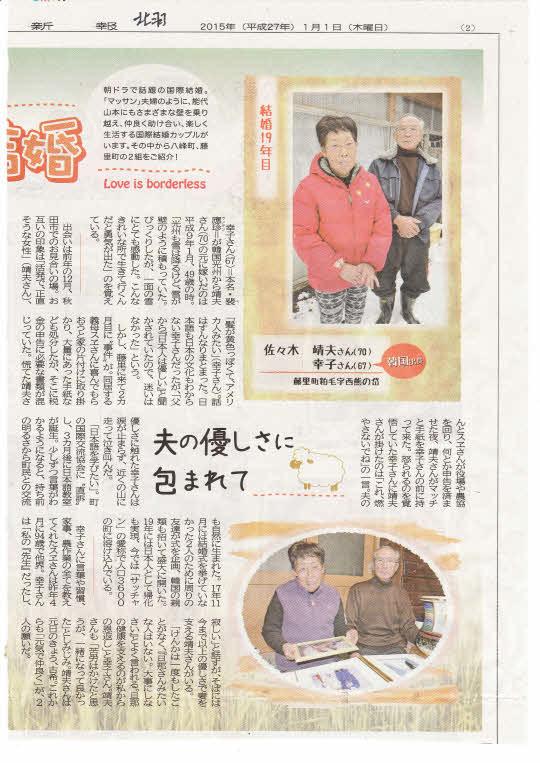 2015年1月1日 北羽新報 「夫の優しさに包まれて」