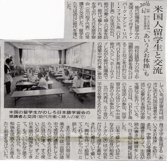 北羽新報2016年6月30日
