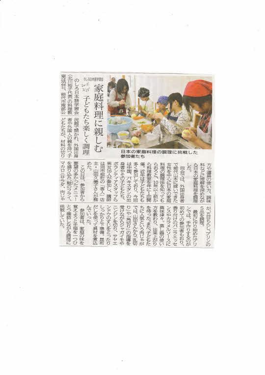 2015年3月25日 北羽新報 「料理教室」