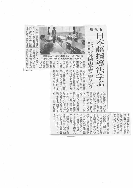 2016年4月11日 日本語指導ボランティア養成講座(関心ある方いつでもお出でください)
