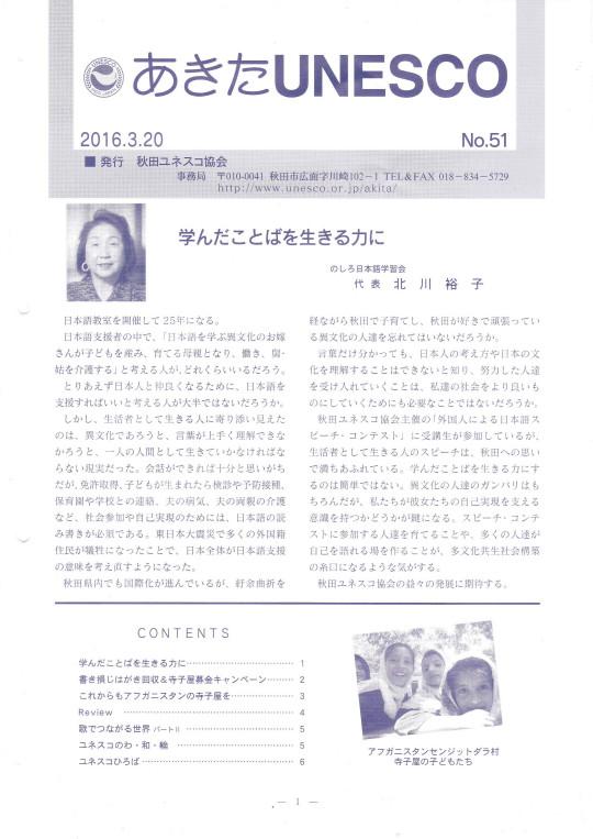 秋田ユネスコ協会