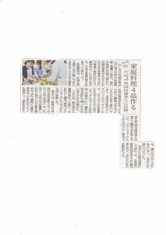 料理教室(北羽新報)