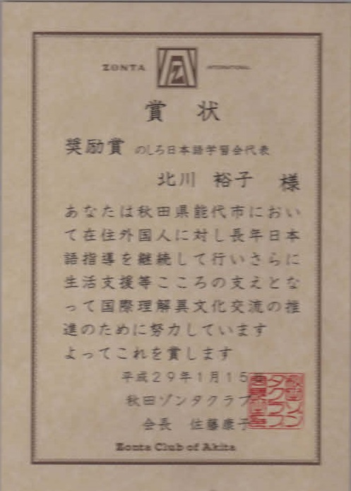 秋田ゾンタクラブ・賞状