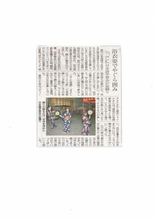 2015年9月9日 北羽新報 「盆踊り」