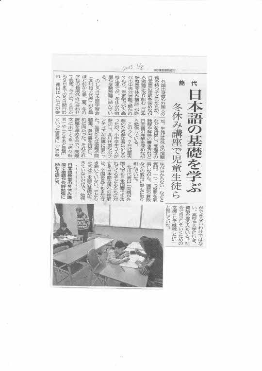 2015年1月8日 北羽新報 「冬休み学習支援」