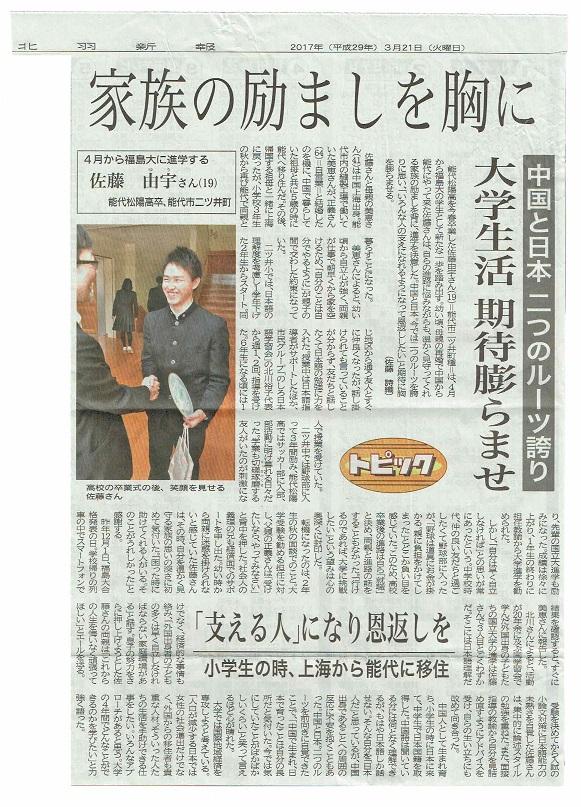 北羽新報2017/03/21