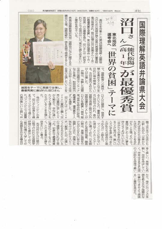 北羽新報2016年2月19日