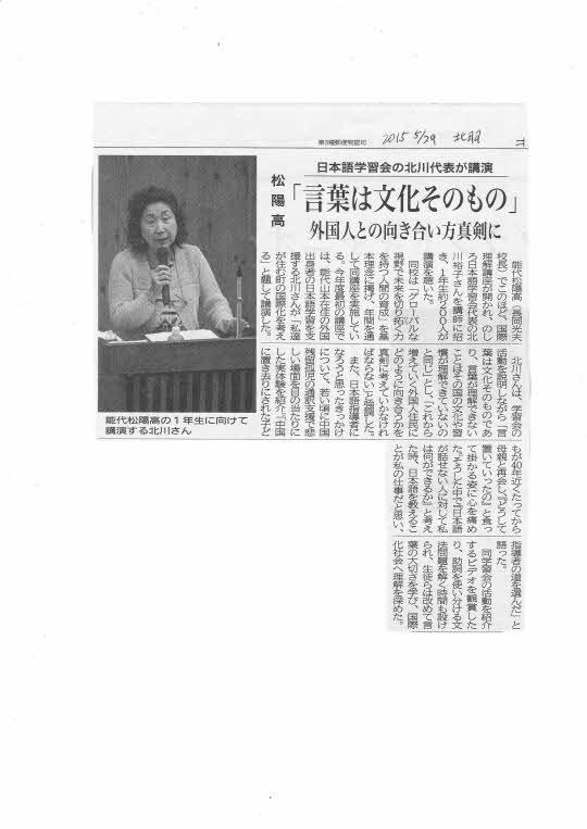 2015年5月29日 北羽新報 「秋田県立能代松陽高校 国際理解講座講演」
