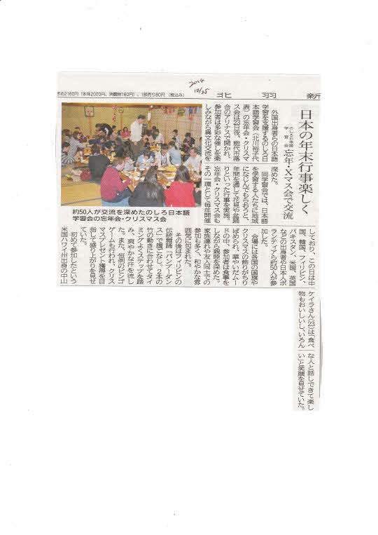 2015年12月25日 北羽新報 「忘年会・クリスマス会」