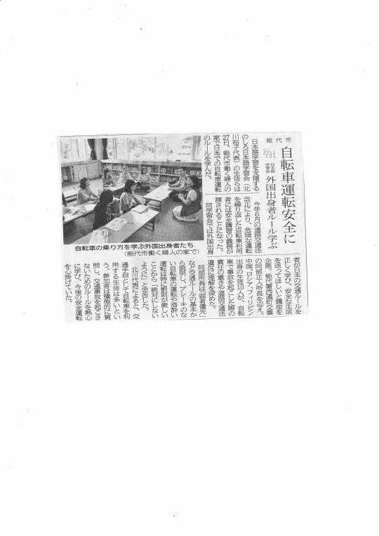 2015年8月31日 北羽新報 「道交法学習会」