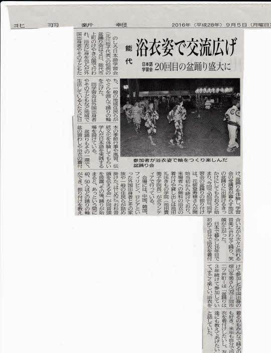 北羽新報2016年9月5日