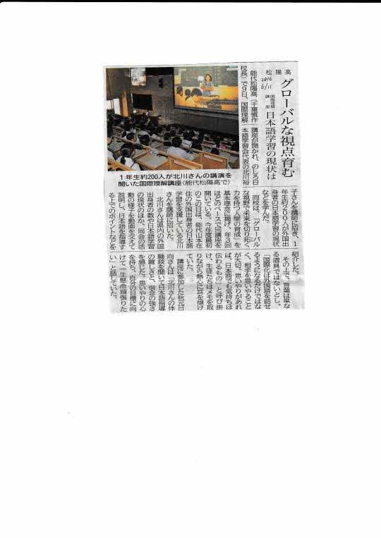 北羽新報2016年6月12日「松陽高校国際理解講座」講演
