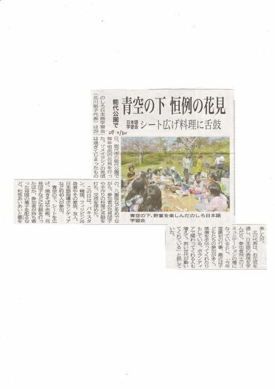 2015年4月30日 北羽新報 「花見」