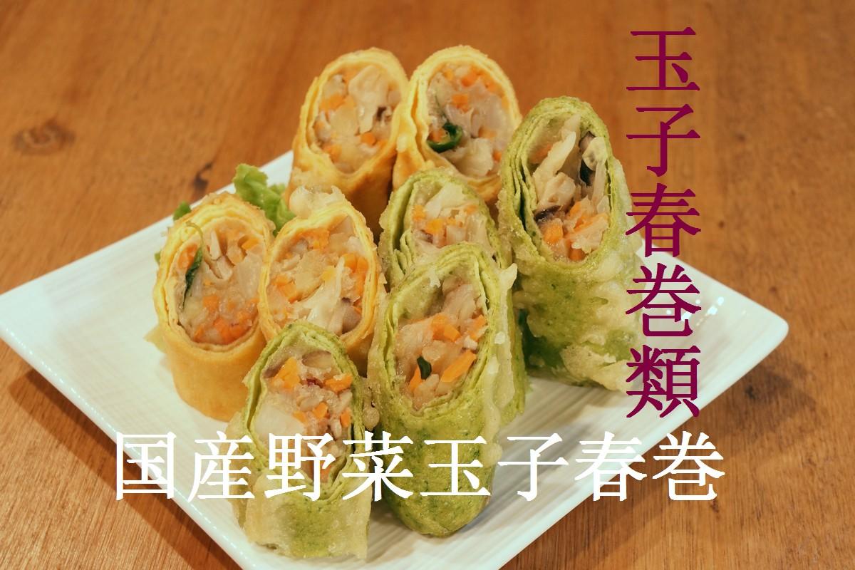 国産野菜玉子春巻