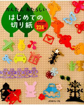 クリスマス 折り紙 折り紙 切り絵 簡単 : chihirotakeuchi.com