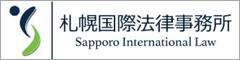 札幌国際法律事務所