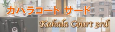 カハラコート サード 公式ホームページ