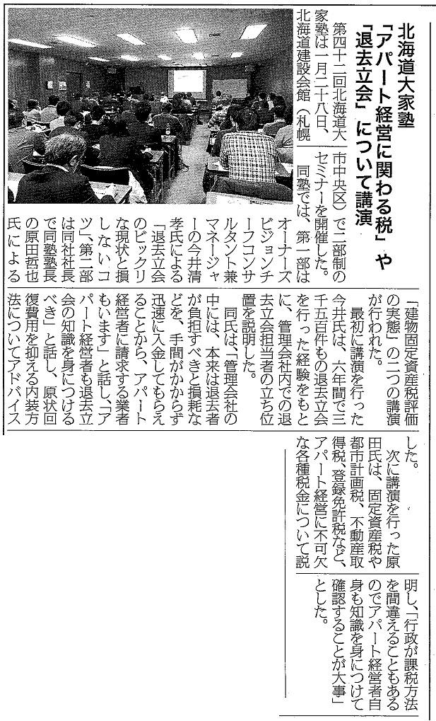北海道大家塾開催「アパート経営に関わる税、退去立会についての講演」の記事