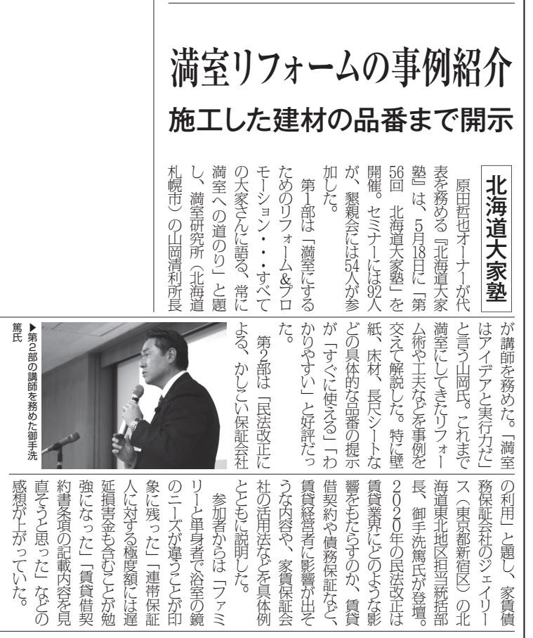 第56回北海道大家塾の記事