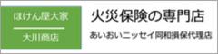 あいおいニッセイ同和損保代理店 ㈲大川商店