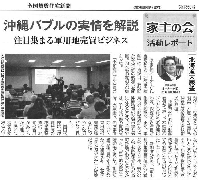 第54回北海道大家塾の記事