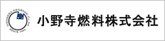 小野寺燃料株式会社