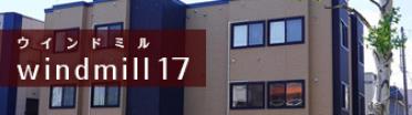 ウインドミル17 公式ホームページ