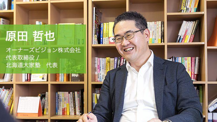 SUUMO賃貸経営サポートに塾長原田のインタビュー記事
