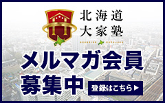 北海道大家塾メルマガ会員募集中 登録はこちらから