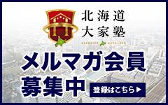 北海道大家塾メルマガ会員募集中 登録はこちら