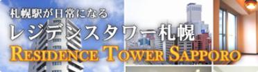 レジデンスタワー札幌 公式ホームページ