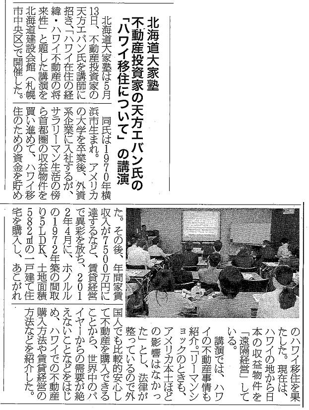 住宅産業新聞 第969号 掲載