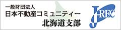 一般社団法人日本不動産コミュニティー北海道支部