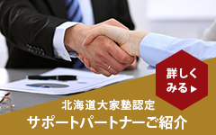 北海道大家塾サポートパートナーご紹介