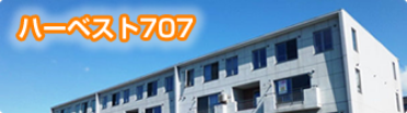 ハーベスト707 公式ホームページ
