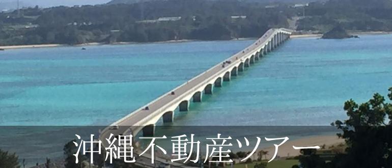 沖縄不動産ツアー