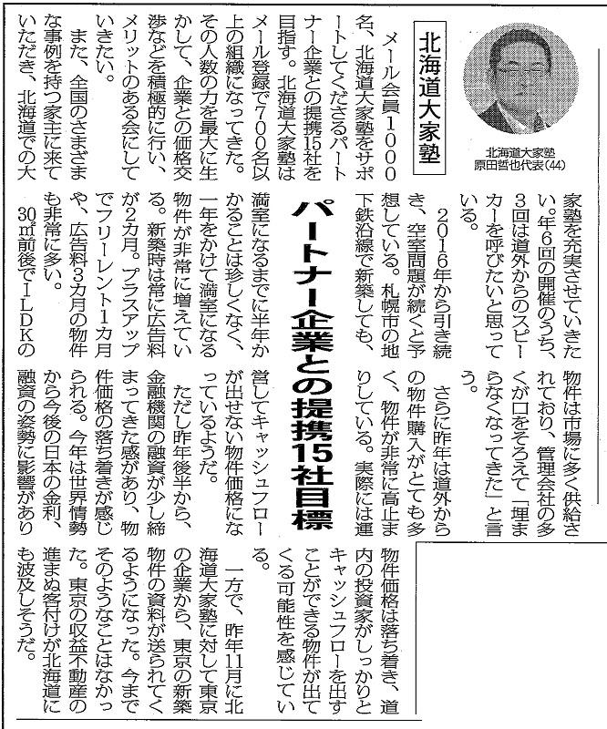 原田塾長の「今年の抱負」の記事