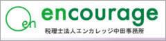 税理士法人エンカレッジ 中田事務所