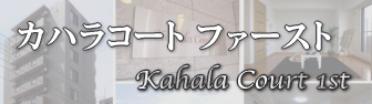 カハラコート ファースト 公式ホームページ