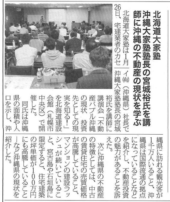 住宅産業新聞 第1006号