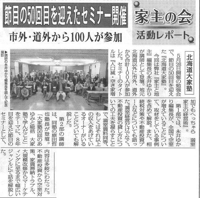 第50回北海道大家塾の記事