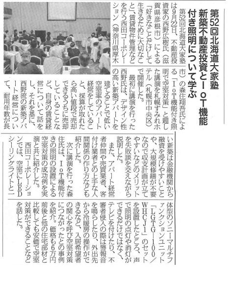 第52回北海道大家塾の記事