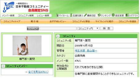 一般財団法人日本不動産コミュニティー 会員限定SNS